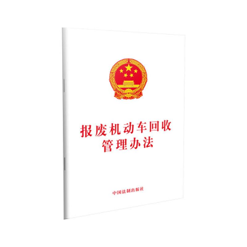 正版 报废机动车回收管理办法 中国法制出版社 中国法制 9787521602364