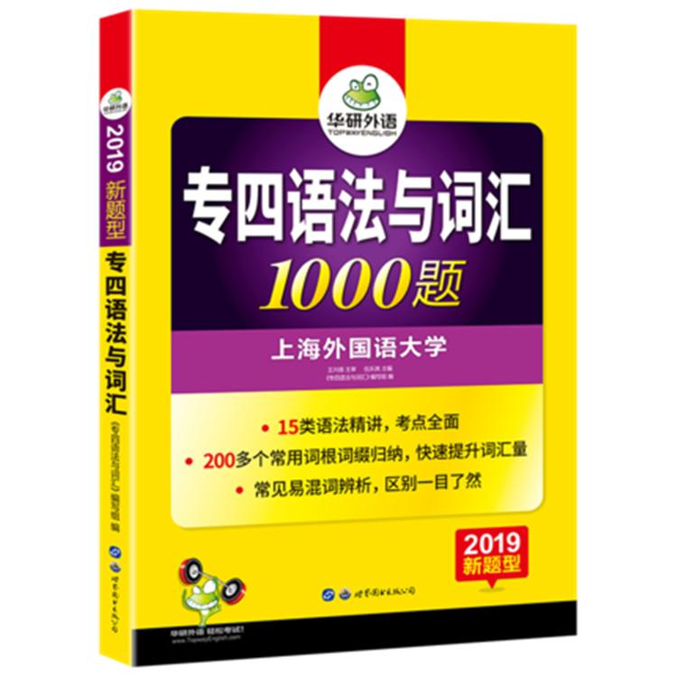【超值】华研外语专四语法与词汇1000题