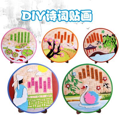 Ancient poetry stickers Pupils handmade diy kindergarten early childhood education self-made school supplies production material package