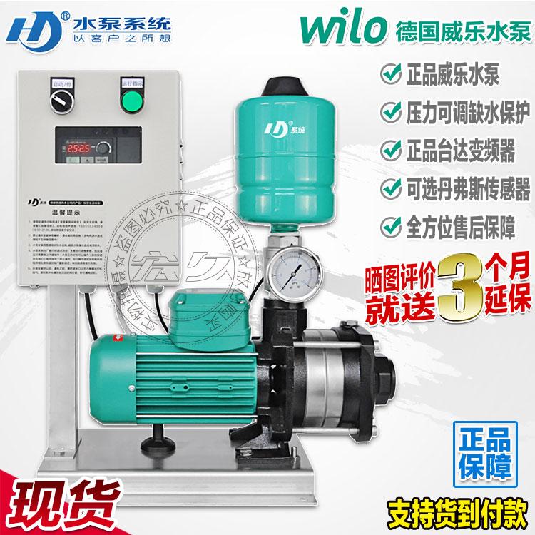 德国威乐水泵家用增压泵别墅自来水加压泵全自动变频泵静音离心泵