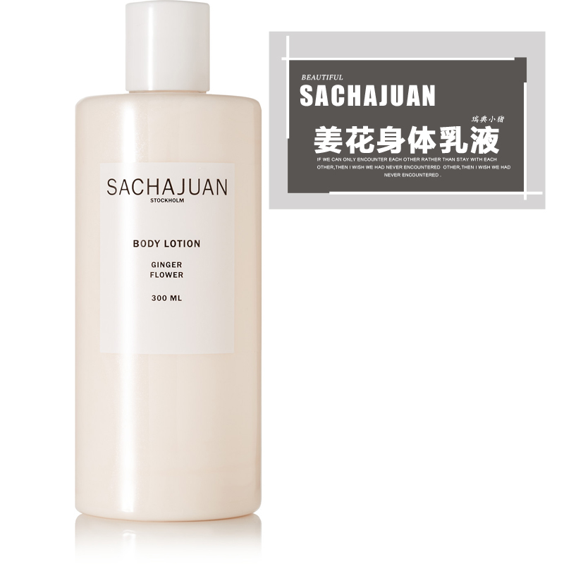 sachajuan body lotion