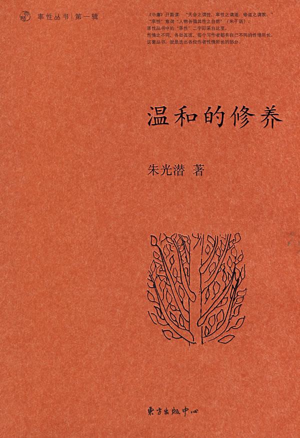 v正版正版温和的修养朱光潜;刘广,五潇琳选978780186868