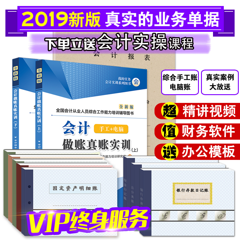 2019 Accounting accounting real account training basic accounting  principles management accounting textbook financial statement analysis  accounting