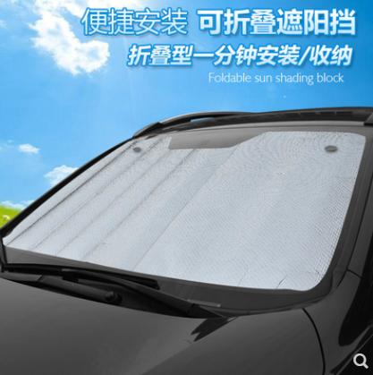新款用品遮阳挡防晒帘挡风布反光垫小轿车太阳玻璃档板前隔热汽车