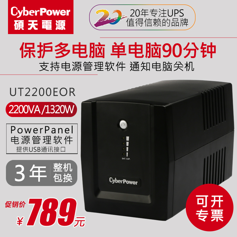 356 48]cheap purchase CyberPower UPS Uninterruptible Power Supply