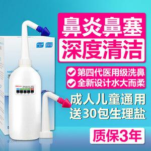 洗鼻器鼻炎鼻腔冲洗器成人儿童过敏性生理盐水鼻窦炎吸医用壶喷雾