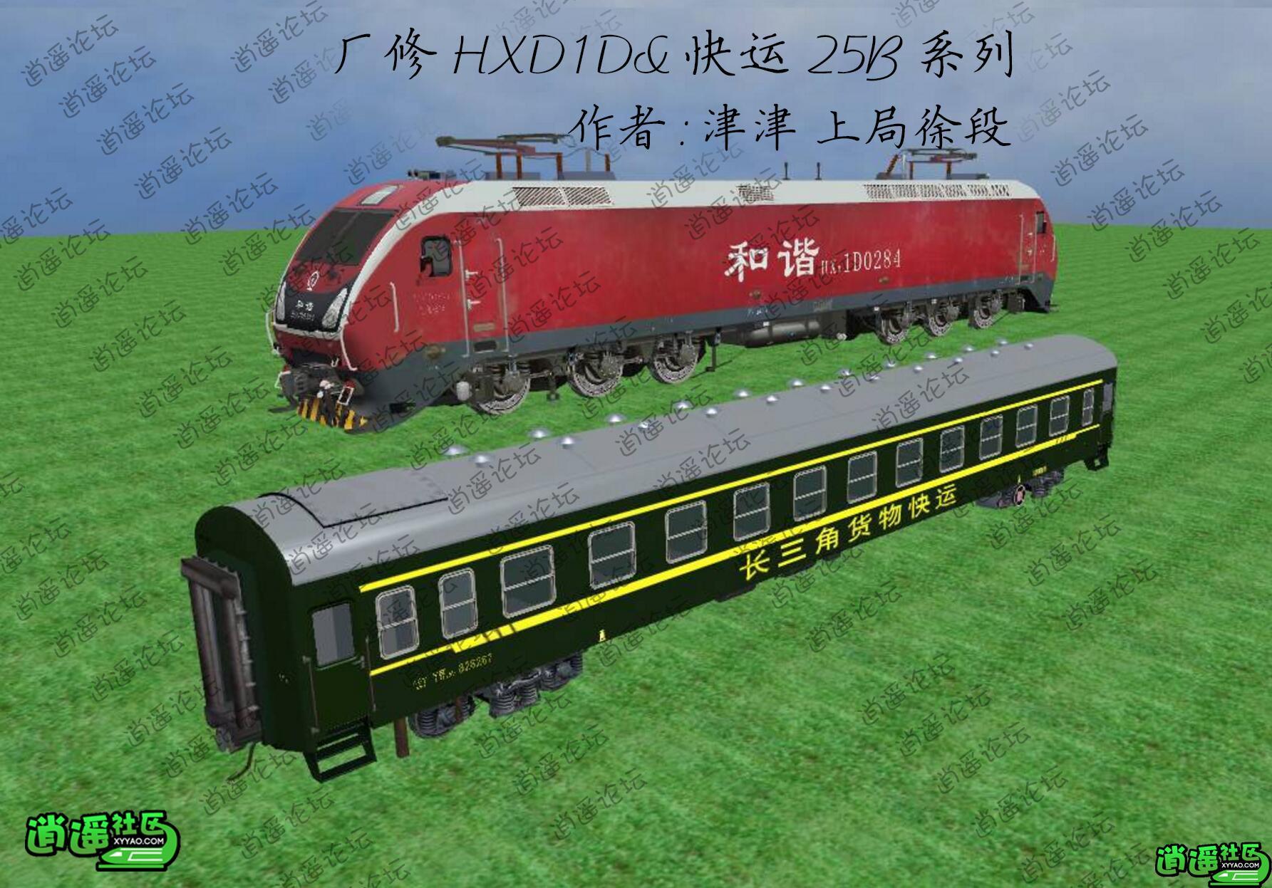 厂修HXD1D