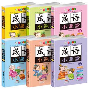 注音版《中华成语小课堂》全套6册