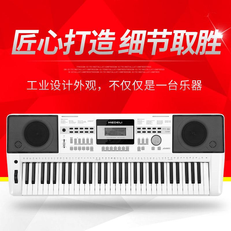 美得理A100S电子琴 成人初学入门儿童教学专业智能多功能电子键盘