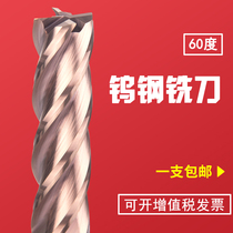 60 degree cemented carbide tungsten steel vertical milling cutter coated stainless steel 2-blade 4-Blade