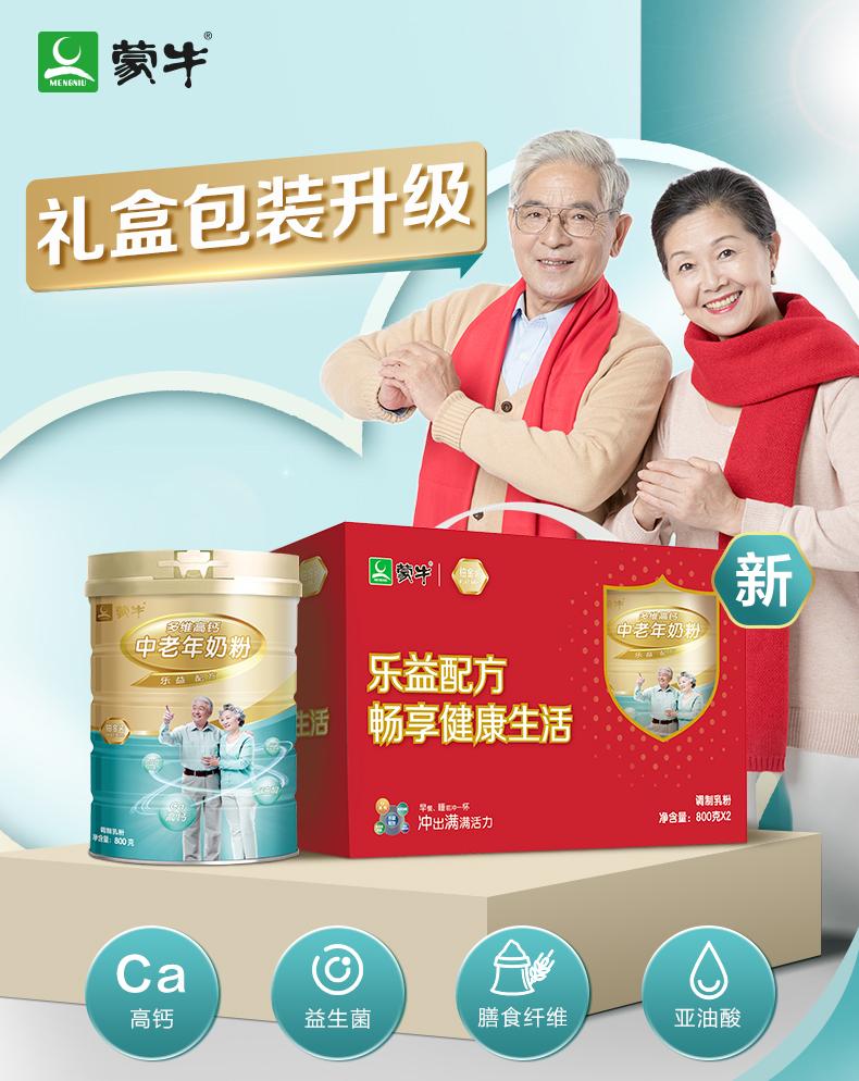 蒙牛高钙中老年奶粉800g*2罐礼盒装