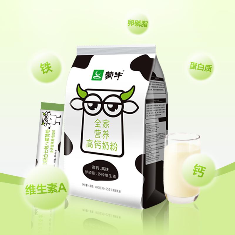 蒙牛 高钙成人牛奶粉400g*2袋