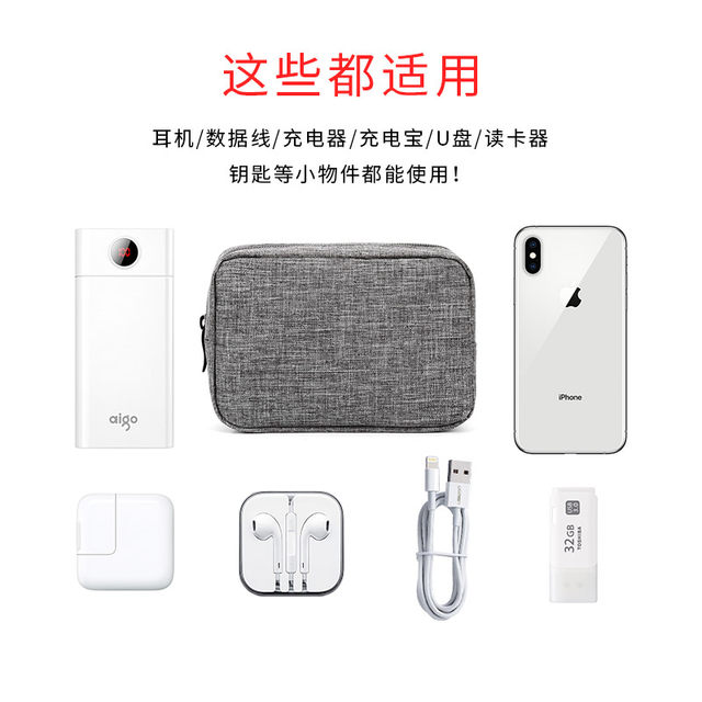 Data line headset storage bag charger head U disk u shield bag portable travel mobile phone charging treasure charging line storage box mobile hard disk protective cover power supply Xiaomi digital bag accessories finishing
