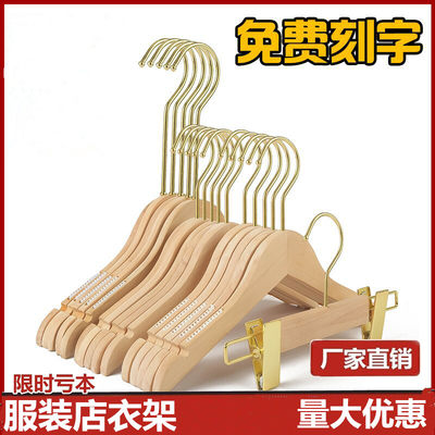 Clothing store original wooden colorless clothing trousers clamping men and women children's clothing hanger anti-slip hanger household clothing pants