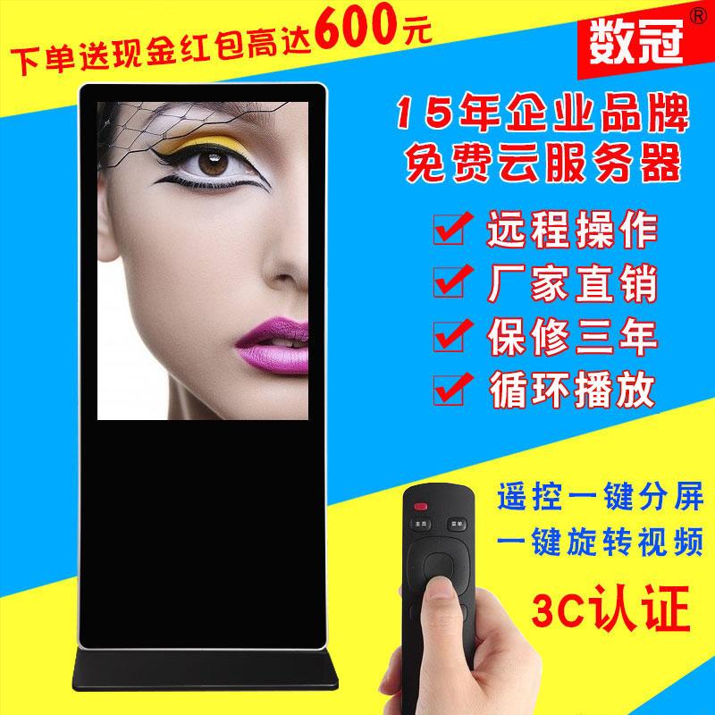 43 47 50 55 65 inch vertical advertising machine floor TV propaganda  display touch screen query machine