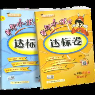 黄冈小状元达标卷二年级下册语文数学全2本