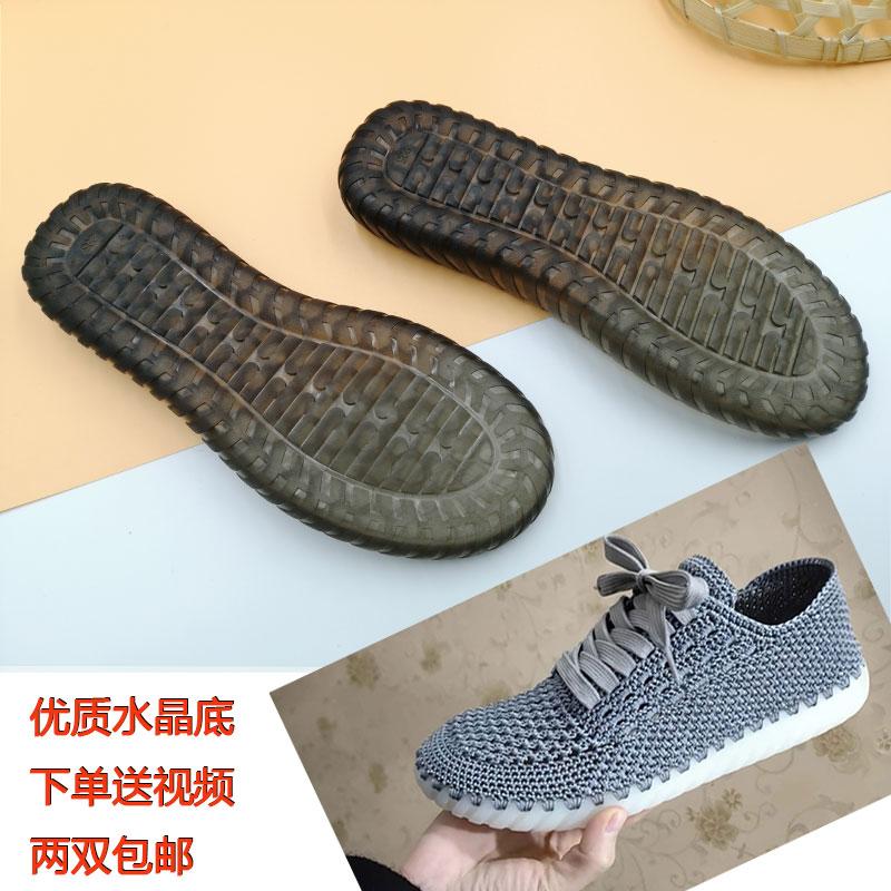橡胶凉鞋底防滑牛筋拖鞋底钩鞋底毛线鞋底DIY软底水晶手工编织底