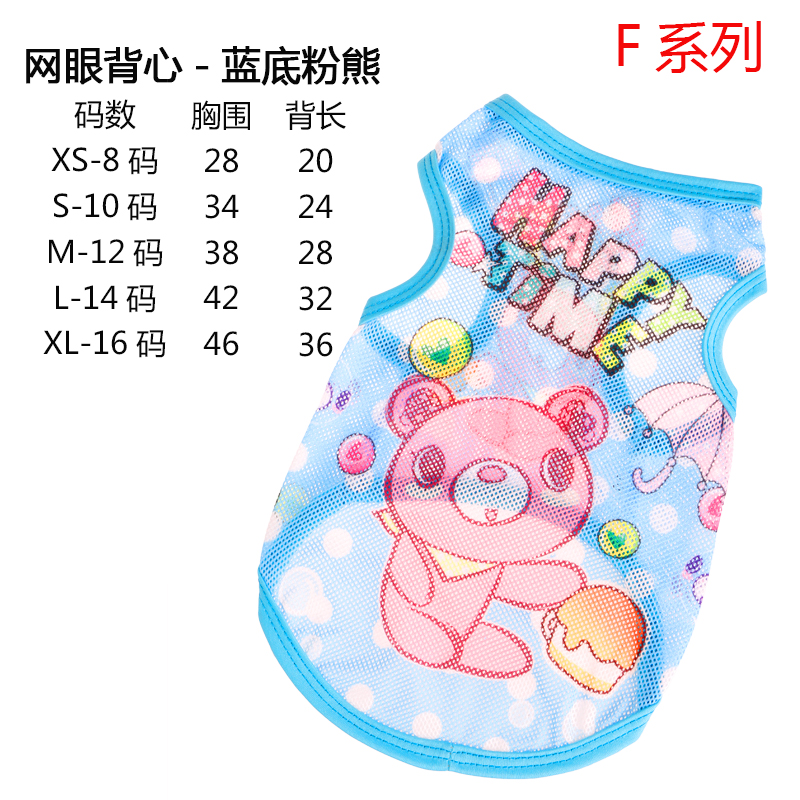 F Series - Mesh Blue Bottom Powder Bear