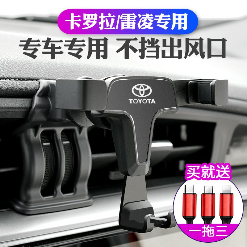 丰田雷凌卡罗拉支架重力改装手机本田思域改装v支架装饰双擎车载