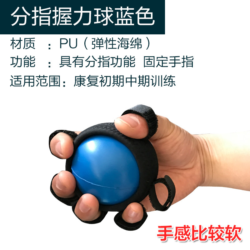 Point finger grip ball blue