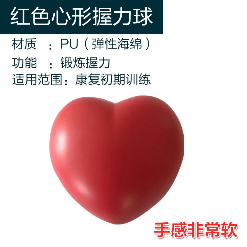 Red heart shaped ball