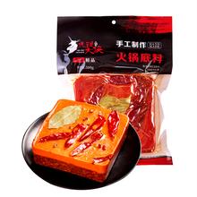【蜀味火锅大侠】牛油火锅底料500g*