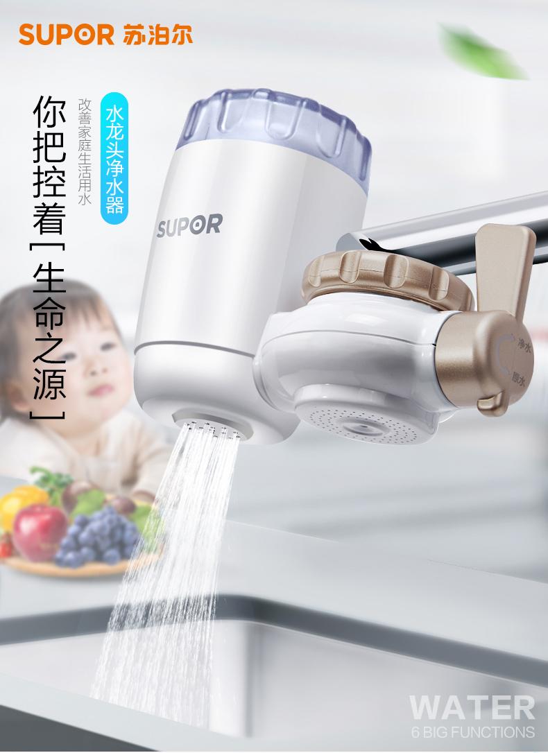 苏泊尔 水龙头净水器 一机4芯 滤芯可清洗 可用2年 图1