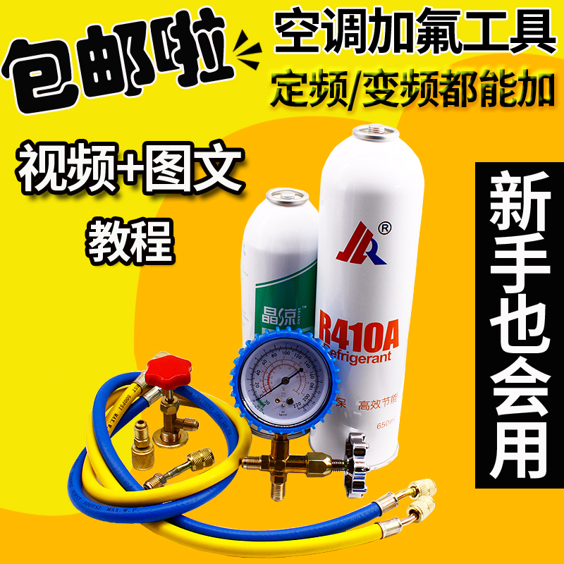 家用变频空调加氟套装 R410a加氟工具R22空调加氟工具套装冷媒表