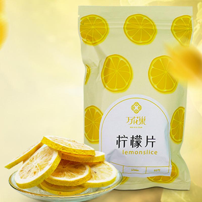 【万花巢】新鲜干泡干柠檬片55g