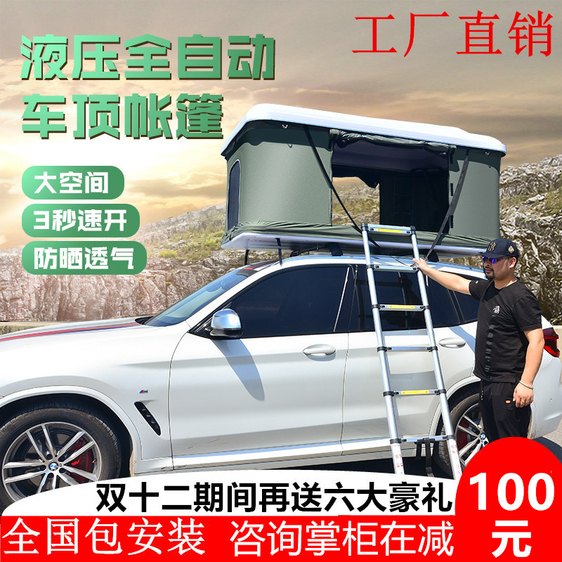 Player roof tent fully automatic outdoor off-road vehicle car self-driving tour hard shell car stack camper roof 牀