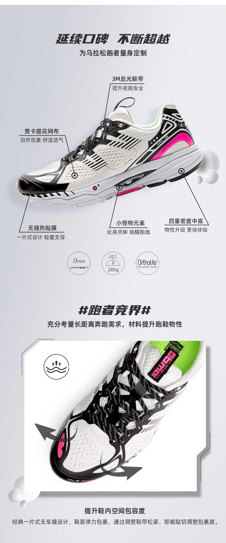 必迈 Mile 2020新品 42K Pro潜能 42公里专业马拉松缓震跑步鞋 图7