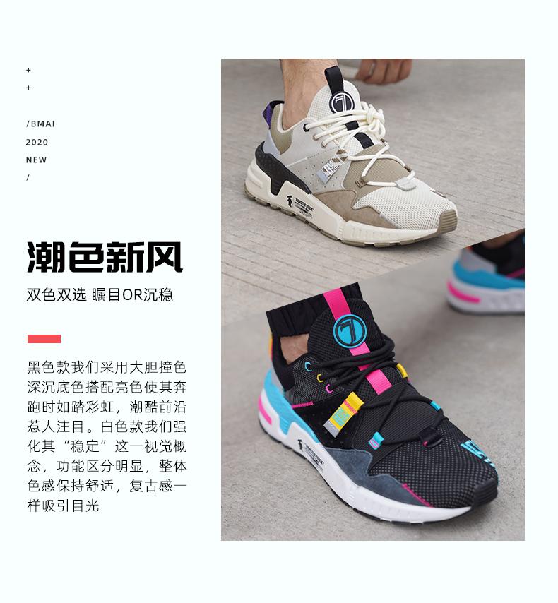 必迈 2020新款 Park7 兽痕v1 男女 时尚老爹鞋 缓震慢跑鞋 图6