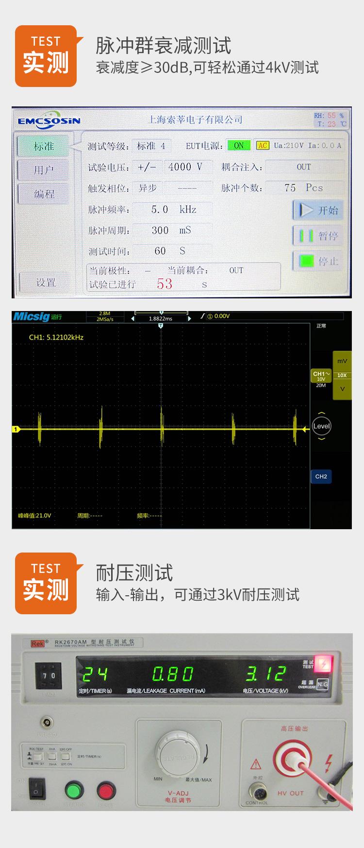 脉冲器衰减测试