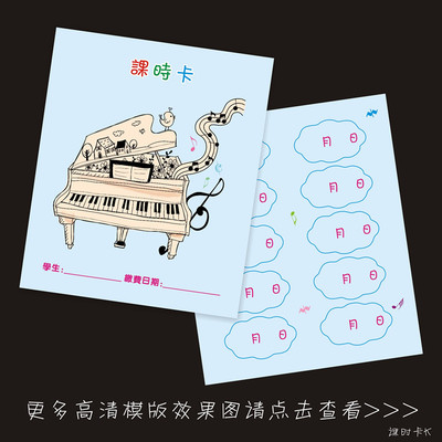 10 grid piano zither musical instrument music practice piano score card class card card experience coupon listening card custom