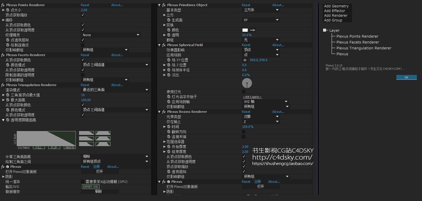 【Win/Mac中文汉化版】AE插件:超强三维点线面粒子插件破解版+使用教程Rowbyte Plexus v3.0.10 免费下载,书生汉化