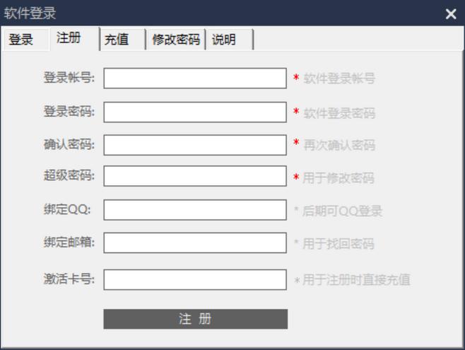 第1课:下载软件并注册登录账号