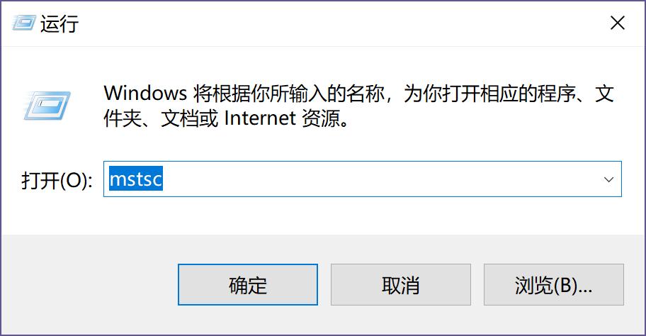 电脑如何远程连接服务器