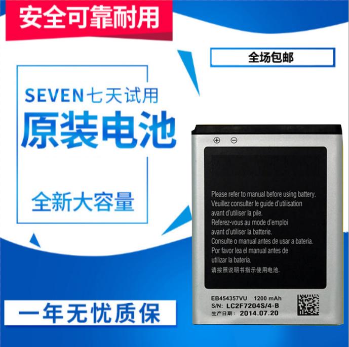 三星GT-S5360S5380S5380iS5368SCH-I509EB454357VU手机电池