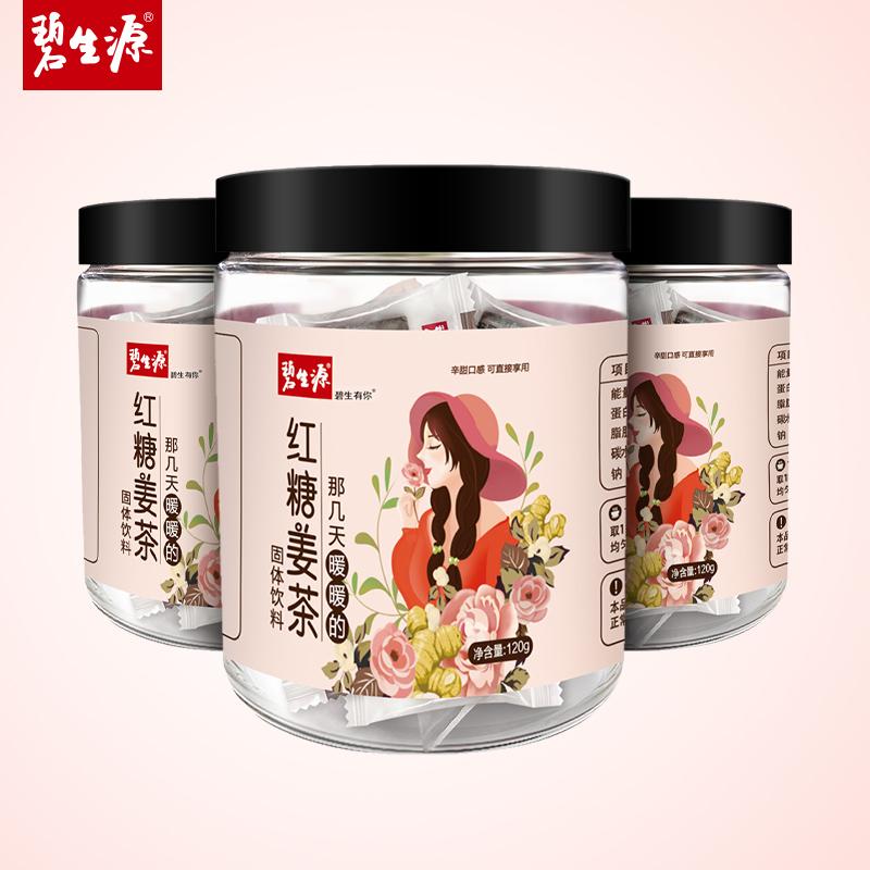 碧生源大姨妈红糖姜茶 独立小包装