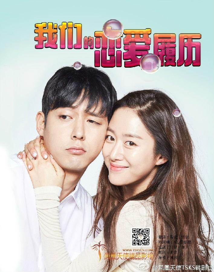 我们的恋爱履历 HDTV720P 韩语中字