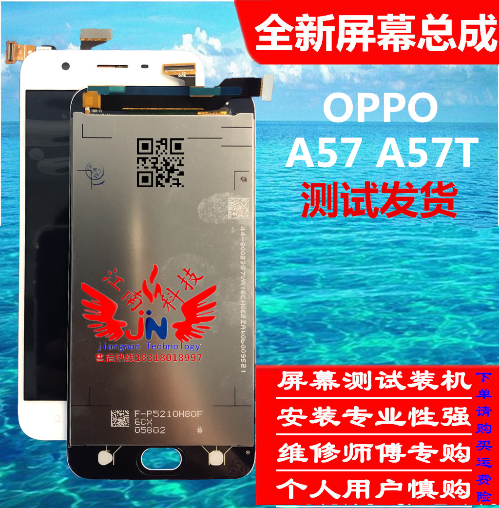 华威屏幕适用OPPO A57屏幕总成 A57T A57M显示液晶触摸内外屏一体
