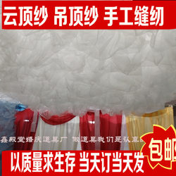 Wedding props Yunding yarn ceiling decoration veil wedding snow yarn T-Taiwan Yarn T-Taiwan skirt Ceiling clouds