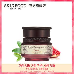 skinfood思亲肤 黑石榴莹润面霜 保湿补水 柔嫩肌肤 温和水润50g