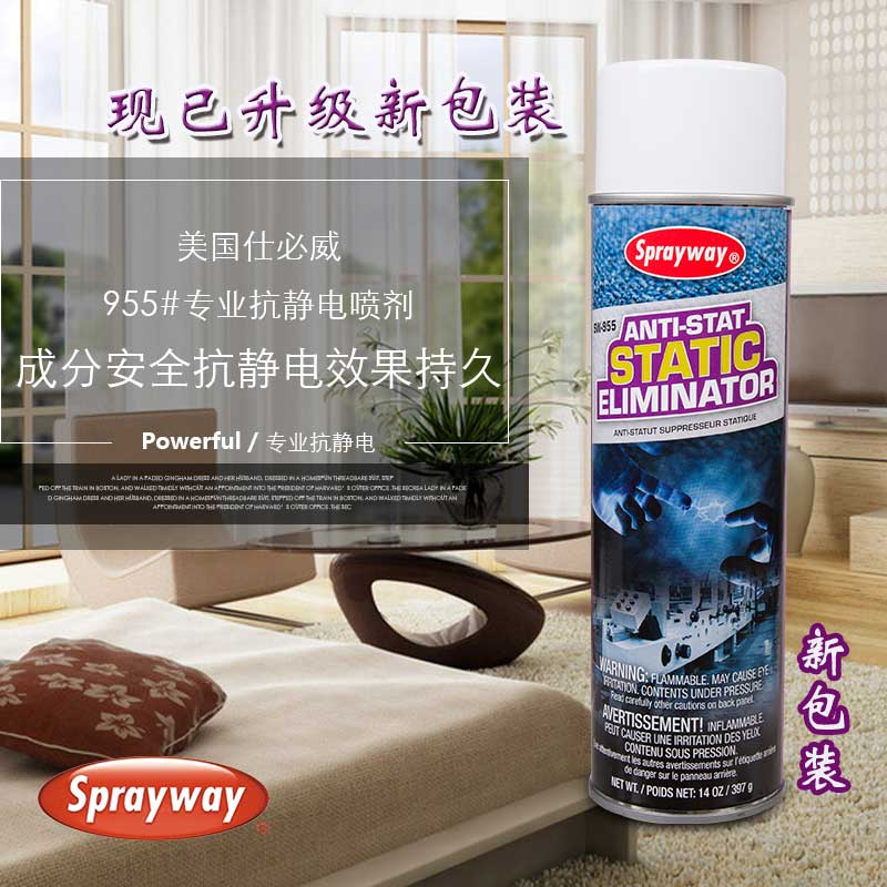 Imported Shi bi Wei 955 clothing care agent anti-static spray anti-static  clothes soft softener
