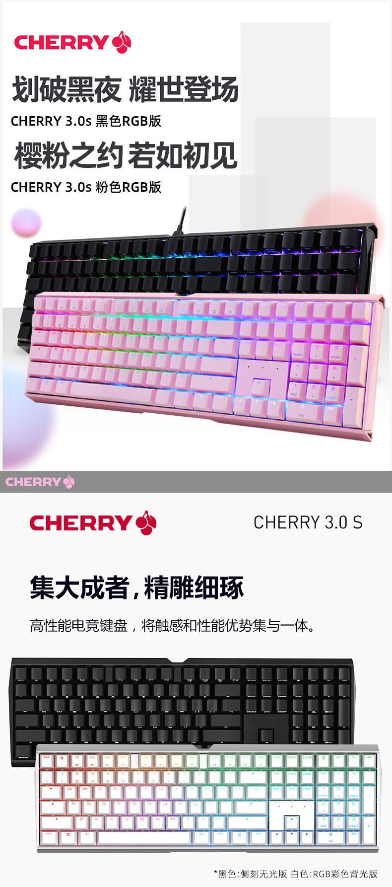 樱桃游戏侧刻粉色机械键盘黑轴青轴茶轴红轴白色详细照片