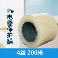 自粘保护膜电器透明保护膜200米