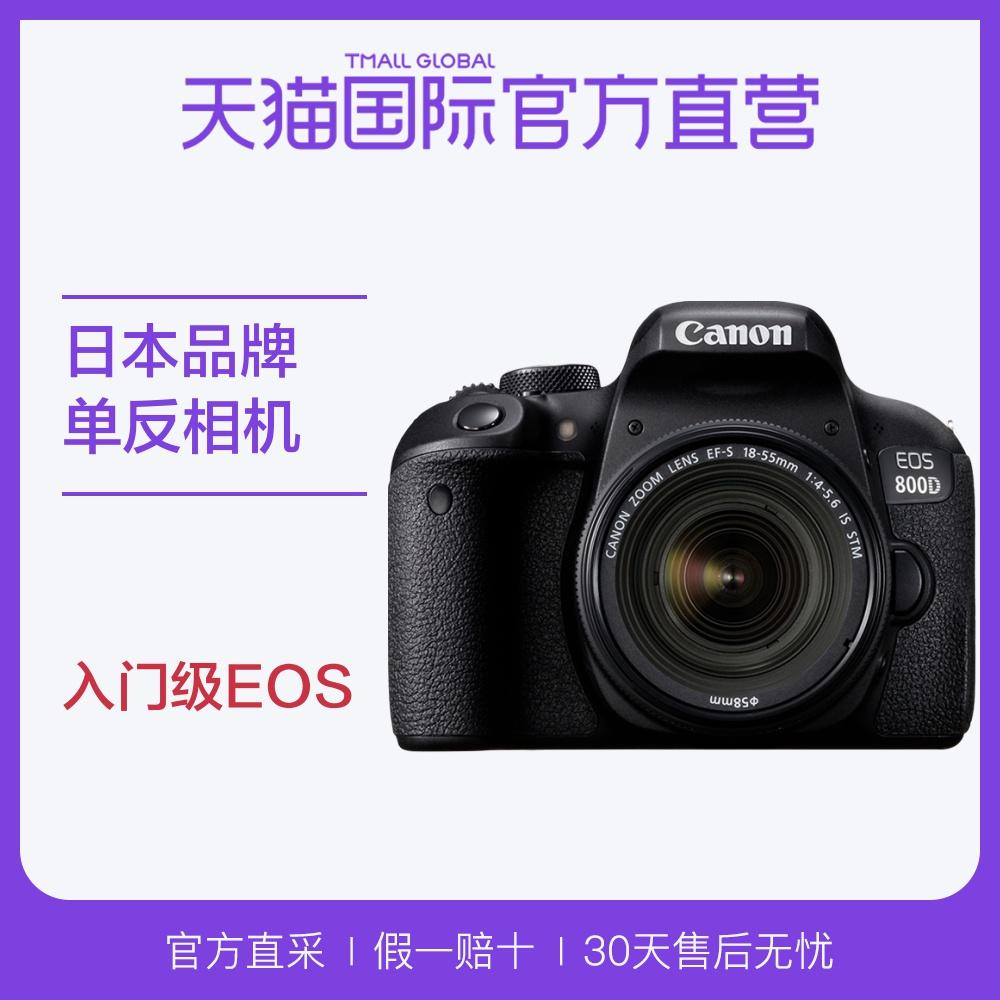 【直营】Canon/佳能800D套机18-55入门级EOS单反相机