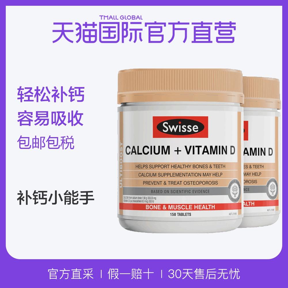 【直营】swisse钙片+维生素D150片*2瓶 柠檬酸钙成人补钙澳洲进口