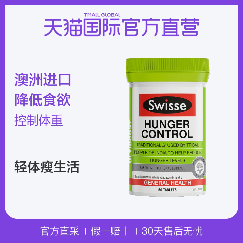 Direct Swisse Appetite Control 50 Piece Weight Control Meal