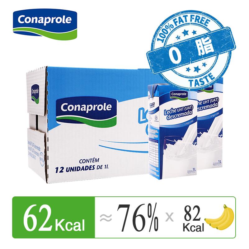 比矿泉水还便宜!神价格!乌拉圭进口 1Lx12盒x4件,Conaprole 科拿 脱脂纯牛奶